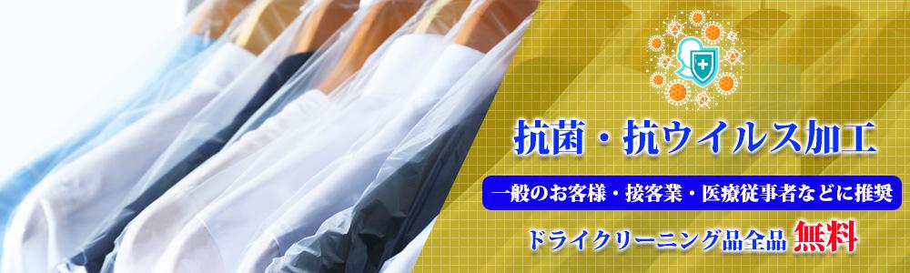 【無料】抗菌・抗ウイルス加工クリーニング